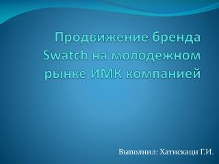 ??????????? ??????  Swatch  ?? ?????????? ????? ??? ?????????