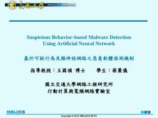 指導教授:王國禎 博士  學生: 蔡薰儀 國立交通大學網路工程研究所 行動計算與寬頻網路實驗室