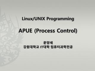 Linux/UNIX Programming APUE (Process Control) 문양세 강원대학교  IT 대학 컴퓨터과학전공