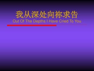 我从深处向祢求告 Out Of The Depths I Have Cried To You