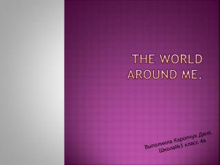 The World around me .