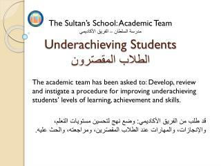 Underachieving Students الطلاب المقصّرون