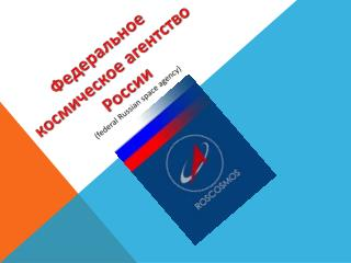 Федеральное космическое агентство России (federal Russian space agency)