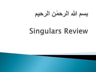 بسم اللہ الرحمٰن  الرحیم Singulars Review
