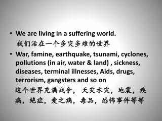 We are living in a suffering world. 我们活在一 个多灾多难的世界