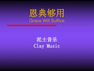 恩典够用 Grace Will Suffice