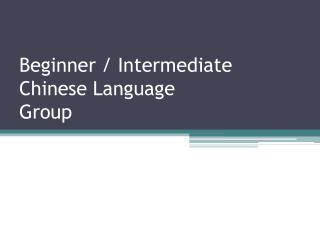 Beginner / Intermediate  Chinese Language Group