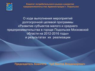Председатель Комитета    Чуб Виктор Владимирович