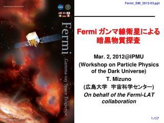Fermi  ガンマ線衛星による 暗黒物質探査