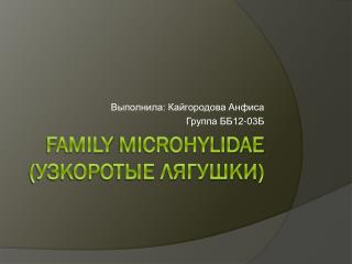 family  microhylidae (????????? ???????)