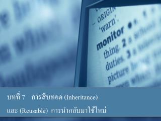 บทที่  7 การสืบทอด  (Inheritance)