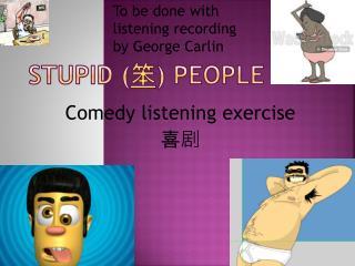Stupid ( 笨 ) people