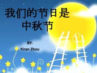 我们的节日是 中秋节