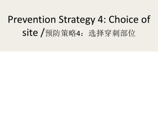 Prevention Strategy 4: Choice of site / 预防策略 4 :选择穿刺部位