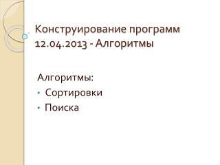 Конструирование программ 12.04.2013 - Алгоритмы