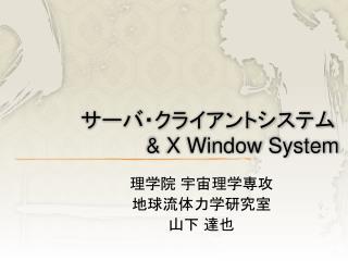サーバ・クライアントシステム  & X Window System