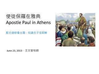 使徒保羅在雅典 Apostle Paul in Athens 配合退修會主題:知識份子信耶穌