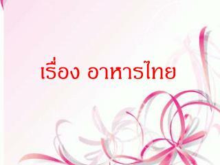 เรื่อง อาหารไทย