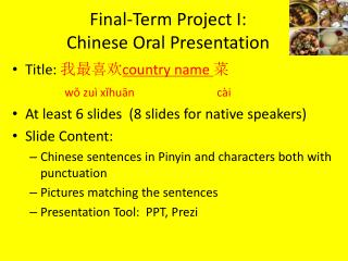 Final-Term Project I:  Chinese Oral Presentation