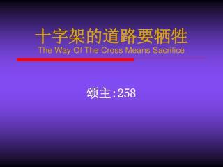 十字架的道路要牺牲 The Way Of The Cross Means Sacrifice