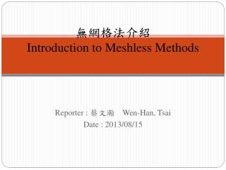 ???? ?? Introduction to  Meshless  Methods