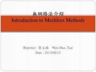 無網格法 介紹 Introduction to  Meshless  Methods