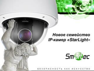 Новое семейство IP- камер  « StarLight »