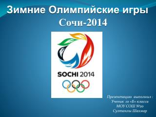 Зимние Олимпийские игры Сочи-2014