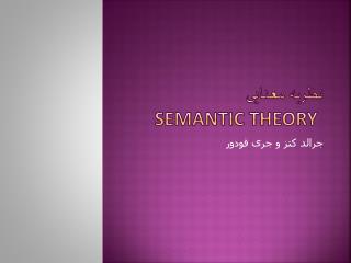 نظریه معنایی Semantic Theory