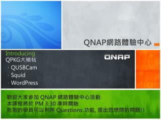 Introducing QPKG 大補帖 . QUSBCam . Squid . WordPress