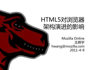 HTML5 对浏览器架构演进的影响