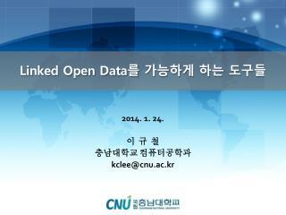 Linked Open Data 를 가능하게 하는 도구들
