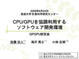 CPU/GPU を協調利用する ソフトウェア開発環境