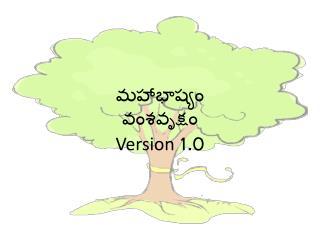 మహాభాష్యం వంశవృక్షం Version 1.0