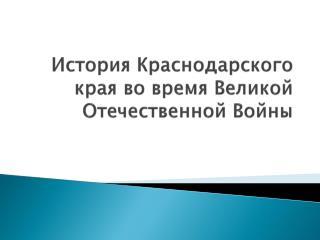 История Краснодарского края во время Великой Отечественной Войны
