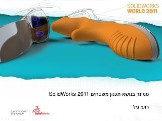 סמינר בנושא תכנון משטחים  SolidWorks 2011 רועי גיל