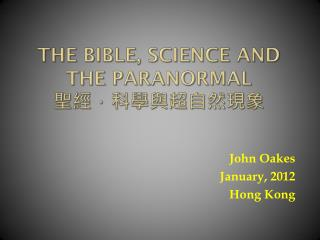 The Bible, Science and the Paranormal 聖經,科學與超自然現象