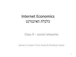 Internet Economics כלכלת האינטרנט