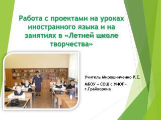 Работа с проектами на уроках иностранного языка и на занятиях в «Летней школе творчества»