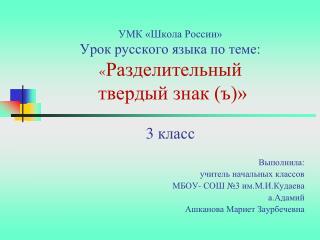 УМК «Школа России» Урок русского языка по теме: « Разделительный  твердый знак (ъ)» 3  класс
