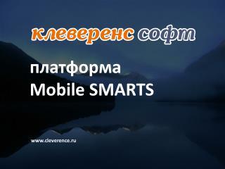 платформа  Mobile SMARTS