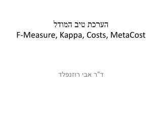 הערכת טיב המודל F-Measure, Kappa, Costs,  MetaCost