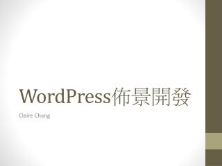 WordPress 佈景開發