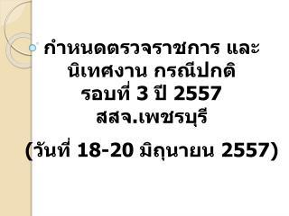 กำหนดตรวจราชการ และ นิเทศงาน กรณีปกติ  รอบที่ 3 ปี 2557 สสจ. เพชรบุรี (วันที่ 18-20 มิถุนายน 2557)