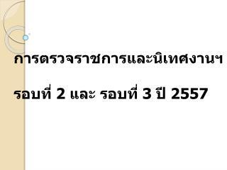 การตรวจราชการและนิเทศงาน ฯ รอบ ที่ 2 และ รอบที่ 3 ปี 2557