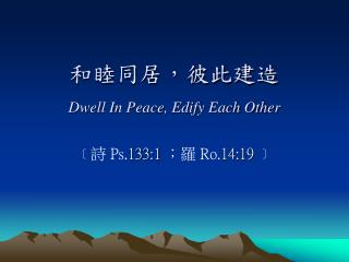 和睦同居,彼此建造 Dwell In Peace, Edify Each Other