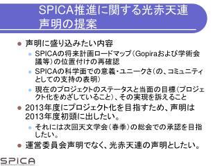 SPICA 推進に関する光赤天連声明の提案