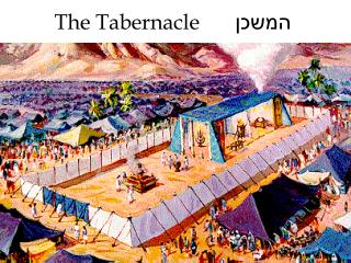 The Tabernacle המשכן