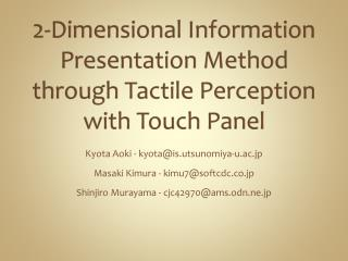 2-Dimensional Information Presentation Method through Tactile Perception with Touch Panel