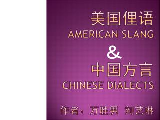 ???? American Slang ???? Chinese dialects ??????  ???